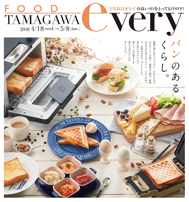 TAMAGAWA every food
